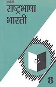 Rashtra Bhasha Bharti Class 8