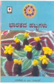Bharatada Habbagalu