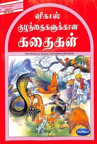 Vikas Stories For Children Red Book : Tamil : F2503