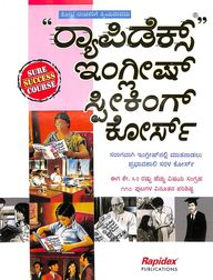 Rapidex english speaking course book pdf