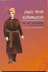 Nanu Kanda Vivekananda