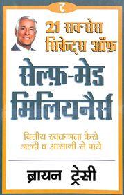 21 Success Secrets Of Self Made Millionaires : Hindi