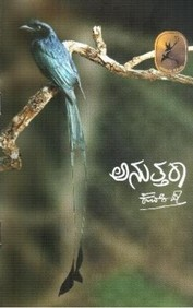 Anuthara