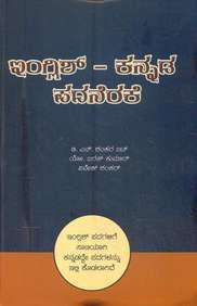 English Kannada Padanerake