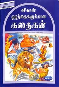 Vikas Stories For Children Violet Book : Tamil : F2506