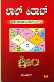 Laal Kitab Sheegra Pariharopayagalu