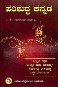 Parishuddha Kannada