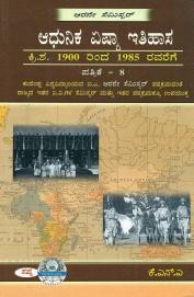 Adhunika Asia Ithihasa Ad 1900 To 1985 Patrike 8 Ba 6 Sem: Kvu