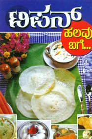 Tiffin Halavu Bage
