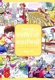 Vikas Rangbirangi Kahaniya Pila Rang - Hindi : F1705