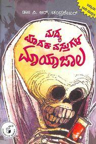 Maadaka Vasthugala Mayajaala - 1902