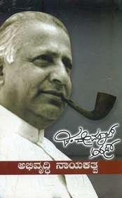 D Devaraja Urs Abhivruddhi Nayakatva