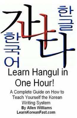 Buy foreign language study korean books online, 2016 discounts sales