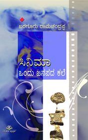 Cinema Ondu Janapada Kale