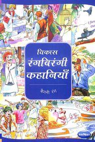 Vikas Rangbirangi Kahaniya Baigani Rang - Hindi : F1706
