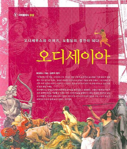 The Odyssey (Korean Edition)