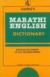 marathi english dictionary detailed dictionary of old new words