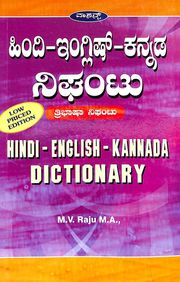 Buy Hindi English Kannada Dictionary Thribhasha Nigantu
