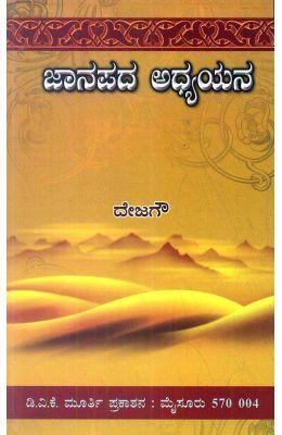Janapada Adhyayana