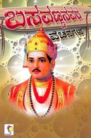 Sri Basavannanavara Vachanagalu