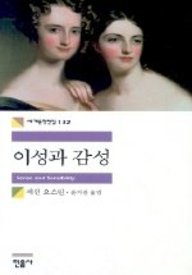 Sense And Sensibility (Korean Edition)