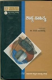 Shastra Sahitya : Adhunika Kannada Sahitya Charitre Samputa - 12