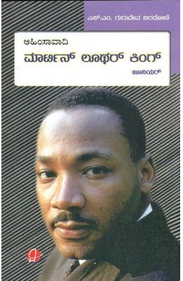 Ahimsaavaadi Martin Luther King Jr