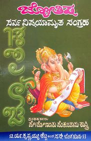 Jyotisha Sarvavishayamruta Sangraha