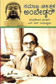 Ambedkar - Samaja Chikitsaka