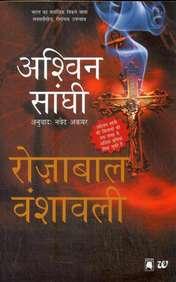 Rozabal Line : Hindi