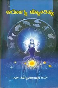 Arogya Jyothishya