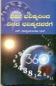 Varsha Bhavishyadinda Dinada Bhavishyadavarage