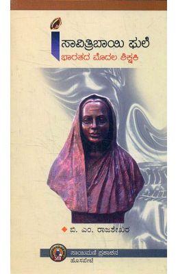 Savitribai Phule - Bharatada Modala Shikshaki