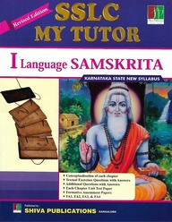Sslc My Tutor 1 Language Samskrita