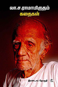 Buy La Sa Ramamirtham Kathaikal Part 2 book : La Sa Ramamirtham ...