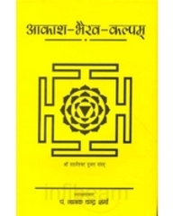 Aakaash Bhairav Kalpam