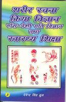 Sharir Rachna, Kriya Vigyan, Manspeshiya, Geet Vigyan Avam Swasth Shiksha