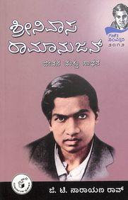 Srinivasa Ramanujan Jeevana Mattu Sadhane