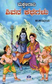 Makkaligagi Shivana Kathegalu