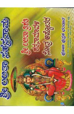 Sri Lalitha Sahasranama - Sri Lalitha Trishati Shatanamavali Stotra Ashtotara