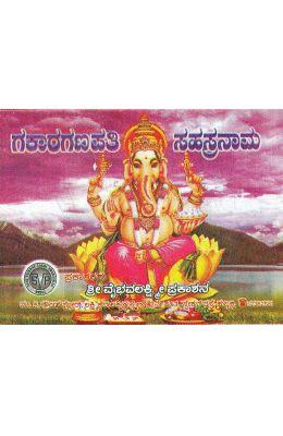 Gakara Ganapati Sahasranama