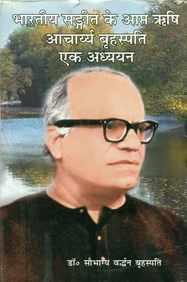 Uttar Bhartiya Sangeet Ke Aaptrishi Acharya Bruhaspati Ek Adyayan