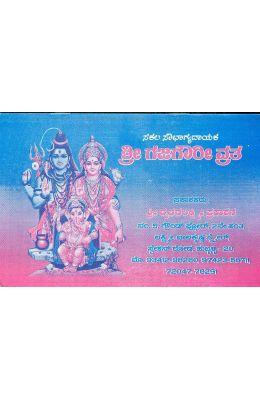 Sri Gajagowri Vrata - Sakala Sowbhagyadayaka