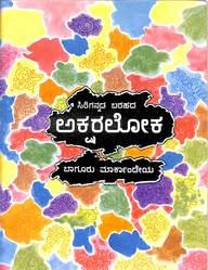 Sirigannada Barahada Aksharaloka