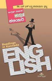 English Moolaka Kannada Kaliyiri