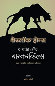 Sherlock Holmes: The Hound of Baskerville (Marathi Edition)