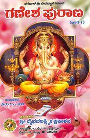 Ganesha Purana - Vol 1