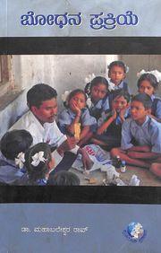 Bodhana Prakriye