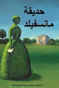 Mansfield Park (Arabic edition)