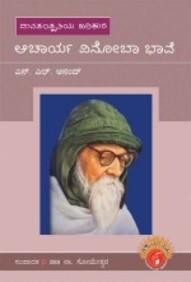 Acharya Vinobha Bhave Daanasamskrutiya Harikara